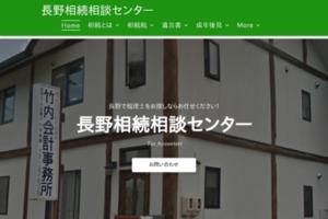 長野相続相談センター 【 長野市の税理士事務所 】 サイトのキャプチャー画像