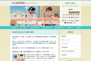 中山歯科医院|姫路 ホワイトニング サイトのキャプチャー画像