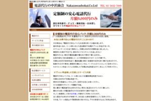 中沢商会の電話代行 サイトのキャプチャー画像