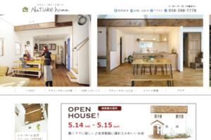 無垢と自然素材の家「NaTURE home」 サイトのキャプチャー画像