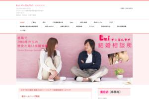 EMI(イーエムアイ)結婚相談所 サイトのキャプチャー画像