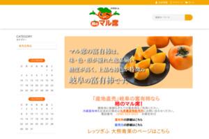 岐阜の富有柿【マル席】から甘い柿を通販で産地直送! サイトのキャプチャー画像