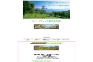 オリーブマノン化粧品販売店 ナチュラル・タマヤ サイトのキャプチャー画像