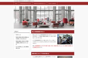 岡山探偵事務所 サイトのキャプチャー画像
