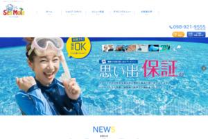 ダイビング沖縄ならシーモール サイトのキャプチャー画像