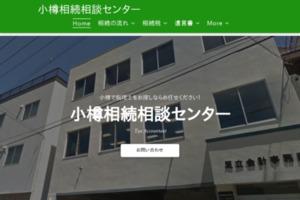小樽相続相談センター 【 北海道小樽市の税理士事務所 】 サイトのキャプチャー画像