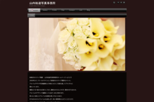 ブライダルアルバムは山内裕達写真事務所へ サイトのキャプチャー画像