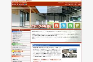 プレハブ 千葉 ユニットハウス|(株)アトム サイトのキャプチャー画像