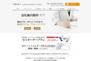 会社案内作成の株式会社リアクト サイトのキャプチャー画像