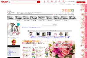 楽天ショップ  Necks サイトのキャプチャー画像