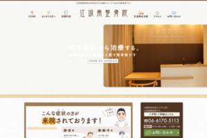 江坂南整骨院|吹田・江坂・東淀川よりバスで10分 サイトのキャプチャー画像