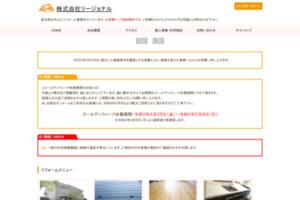 さいたまリフォームリージョナル サイトのキャプチャー画像