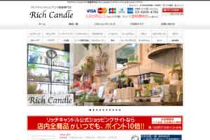 アロマキャンドル専門店 リッチキャンドル サイトのキャプチャー画像