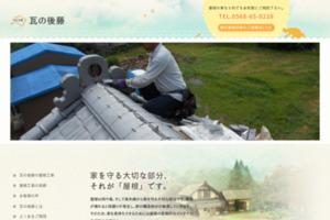 愛知と岐阜の雨漏り修理や屋根工事は瓦の後藤 サイトのキャプチャー画像