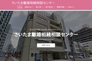 埼玉大宮.離婚&相続相談センター 【さいたま市】 サイトのキャプチャー画像