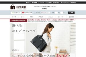 バッグと財布の専門店サカエ サイトのキャプチャー画像