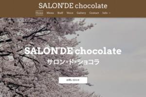 サロン・ド・ショコラ 【長野市のヘアサロン・美容室】 サイトのキャプチャー画像