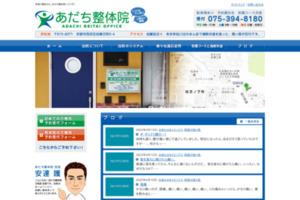 京都整体 あだち整体院(京都市西京区桂) サイトのキャプチャー画像
