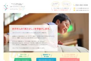 スポーツの出張家庭教師【スポーツファクトリースキップ】 サイトのキャプチャー画像