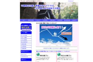 安心の単身引越し|ワンルームの引越なら大阪のスマイル急便 サイトのキャプチャー画像