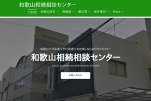 和歌山相続相談センター【和歌山市の司法書士事務所】 サイトのキャプチャー画像