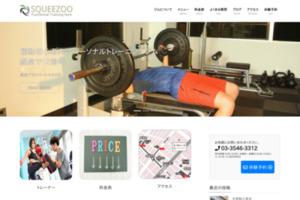 中央区銀座の加圧トレーニングジム スクイーズ サイトのキャプチャー画像