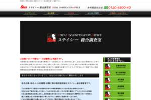 探偵をお探しなら東京都港区にある総合探偵社ステイシー サイトのキャプチャー画像