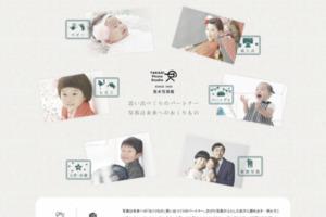愛知県犬山市のフォトスタジオ「高木写真館」 サイトのキャプチャー画像