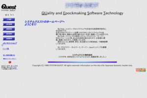 SE、プログラマー求人中 システムクエスト サイトのキャプチャー画像