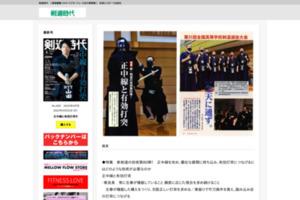 http://www.taiiku-sports.co.jp/kendo/