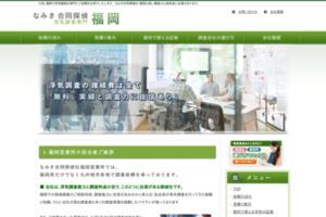 浮気調査なみき探偵 福岡 サイトのキャプチャー画像