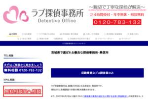 ラブ探偵事務所・茨城県 サイトのキャプチャー画像