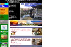 別荘と保養所の管理と運営は日本建物管理株式会社 サイトのキャプチャー画像
