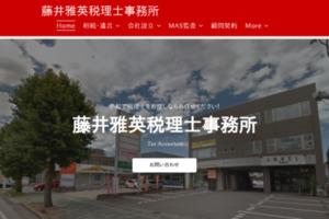 藤井雅英税理士事務所 【 石川県小松市 】 サイトのキャプチャー画像