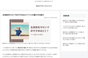 プロテオグリカンの化粧品・美容液はテルヴィス サイトのキャプチャー画像