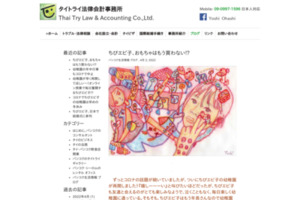 タイ 文化・アート・社会・生活 情報 ブログ  サイトのキャプチャー画像