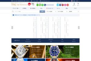 東京中野にあるブランド腕時計屋 サイトのキャプチャー画像