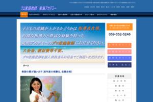 家庭教師 東海アカデミー 三重県 四日市市 サイトのキャプチャー画像