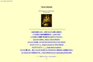 辻オルガン サイトのキャプチャー画像