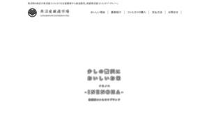 魚沼産コシヒカリ通販 農家直送米販売 サイトのキャプチャー画像