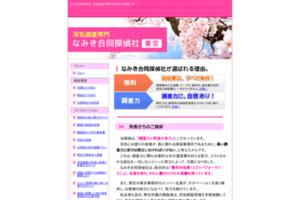 浮気調査なみき探偵 東京       サイトのキャプチャー画像