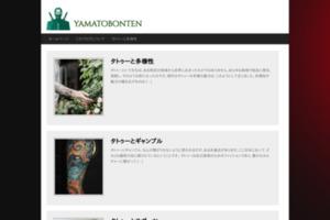 東京都杉並区の刺青師 大和梵天 サイトのキャプチャー画像