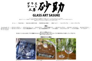 ガラスアート工房砂助 サイトのキャプチャー画像