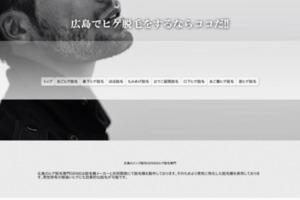 ひげ脱毛・ヒゲ脱毛を広島でするならココ! サイトのキャプチャー画像