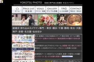 YOKOTSUPOHTO サイトのキャプチャー画像