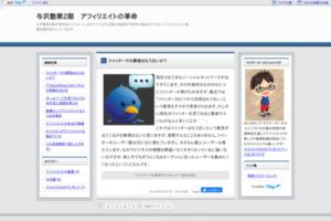 与沢塾2期 サイトのキャプチャー画像