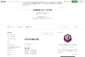 https://ameblo.jp/deziro-kendo/