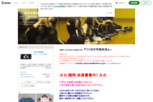 https://ameblo.jp/tsukuba-kenyuukai