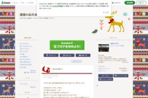 https://ameblo.jp/yasuyuki3121/