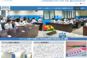 ベトナム人材紹介技能実習生技術者送り出し機関会社 サイトのキャプチャー画像